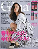 Gina 2019 Spring (JELLY 2019年4月号増刊) [雑誌]