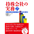 持株会社の実務 第7版―ホールディングカンパニーの経営・法務・税務・会計