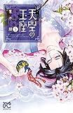 天空の玉座 5 (ボニータコミックス)