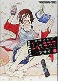 木根さんの1人でキネマ 5 (ヤングアニマルコミックス)