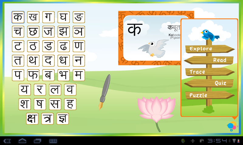 Amazon.com: Hindi Alphabets - Consonants: Appstore for Android