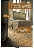 『羊の歌』余聞 (ちくま文庫)
