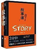 故事课:说故事的人最有影响力+好故事可以收服人心(套装共2册)