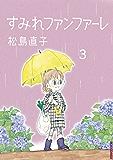 すみれファンファーレ(3) (IKKI COMIX)