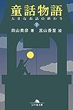 童話物語(下) 大きなお話の終わり (幻冬舎文庫)