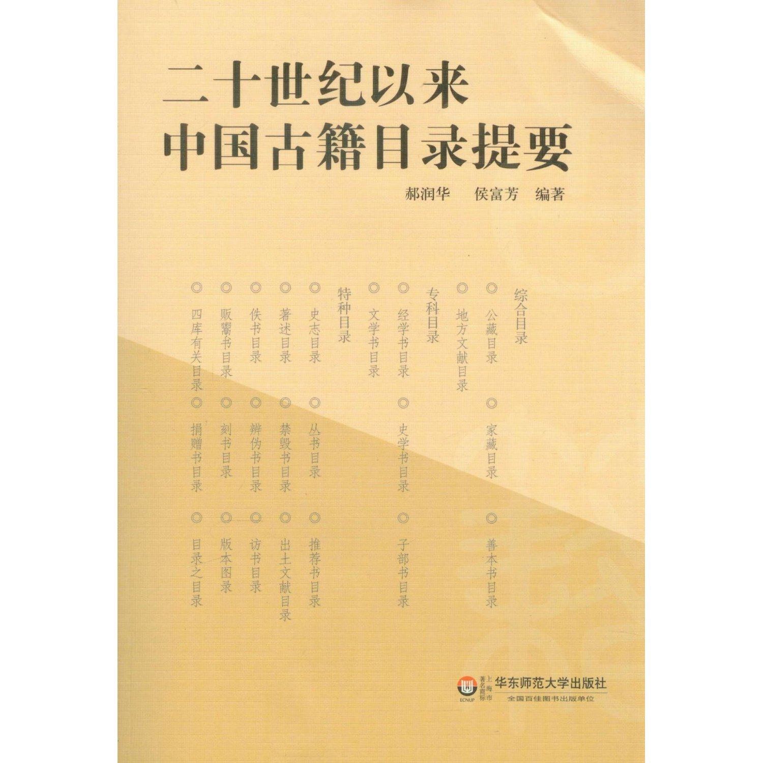 Read Online The Catalogs of Ancient Books since 20th Century (Chinese Edition) ebook
