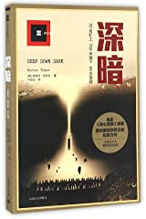 Deep Down Dark (Chinese Edition) Paperback