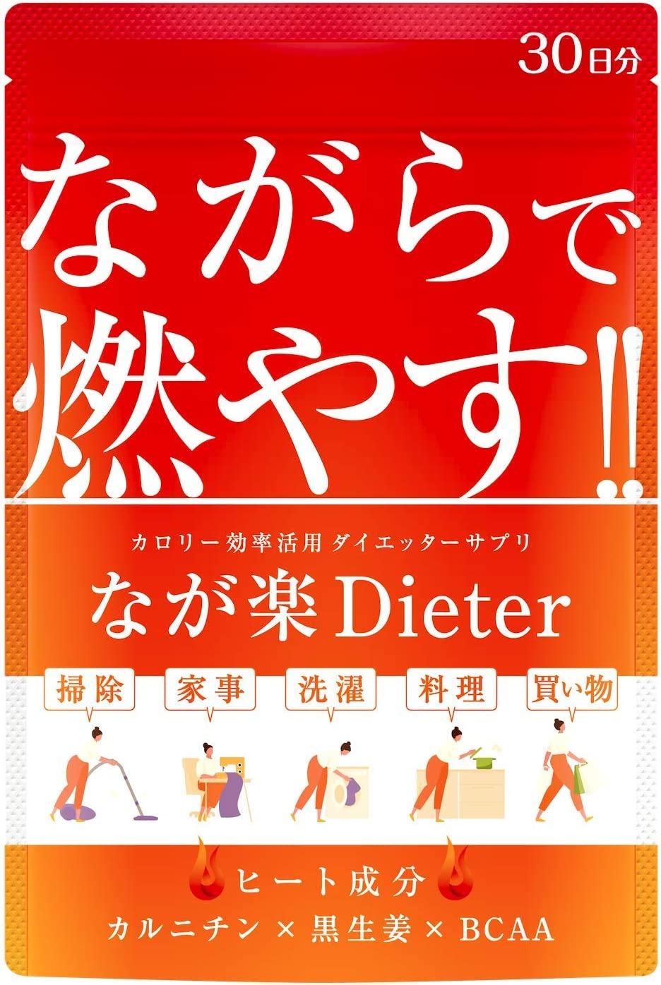 おすすめ5位:なが楽Dieter ダイエットサプリ L-カルニチン BCAA サプリメント ながらダイエット