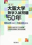大阪大学 数学入試問題50年: 昭和42年(1967)~平成28年(2016)