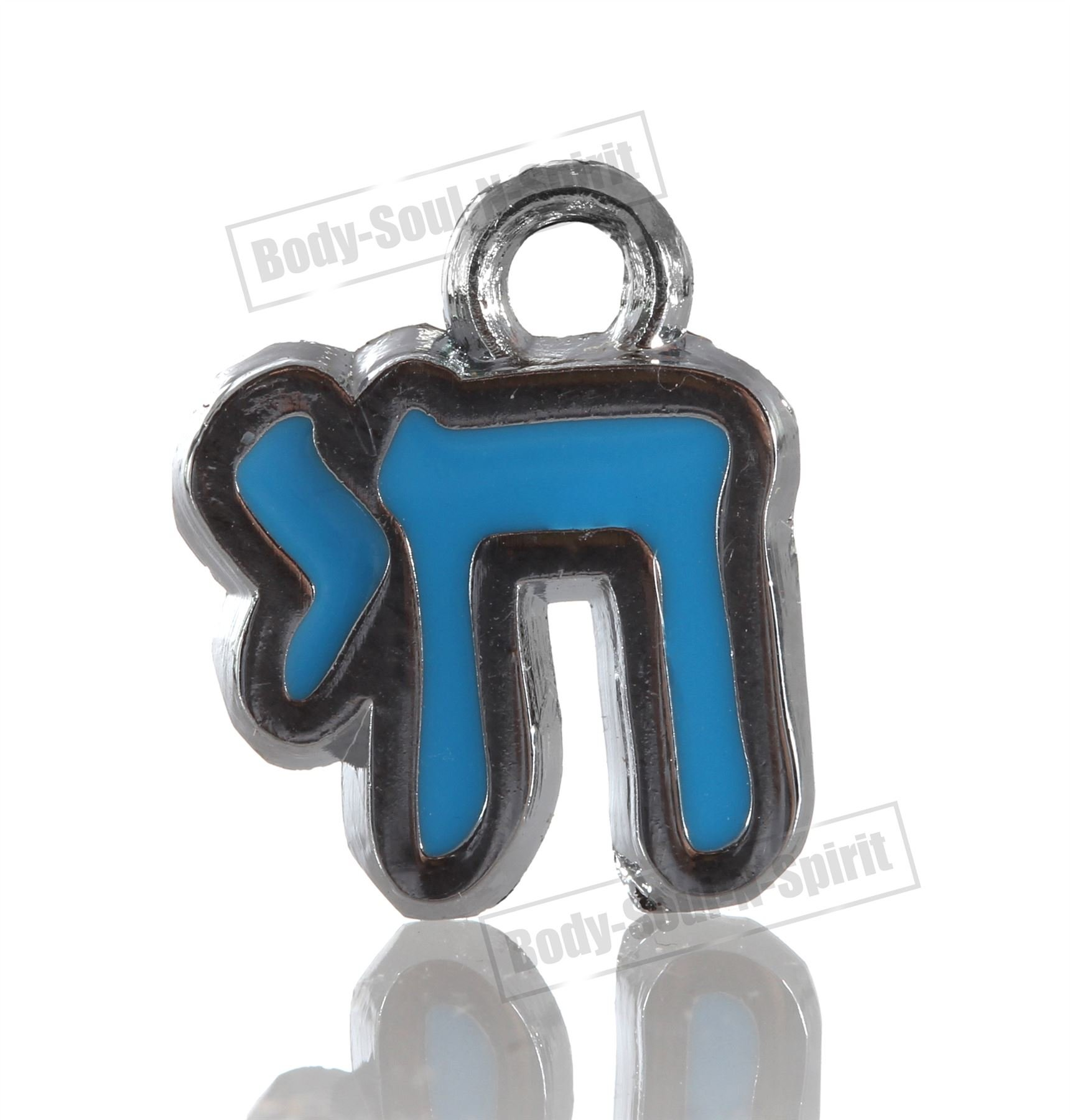 BLUE Israel''CHAI : Alive'' Jewish Hebrew Amulet Pendant Judaica Kabbalah DIY