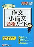 高校入試 作文 小論文 合格ガイド: 世界一わかる! (高校入試合格ガイド)