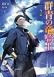 群青の竜騎士 2 (ヒーロー文庫)