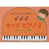 たのしいレッスンのために キッズピアノ(2) カラーカードつき