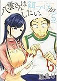 八雲さんは餌づけがしたい。(5) (ヤングガンガンコミックス)