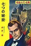([る]1-10)七つの秘密 怪盗ルパン全集シリーズ(10) (ポプラ文庫クラシック)