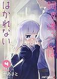 阿波連さんははかれない 4 (ジャンプコミックス)