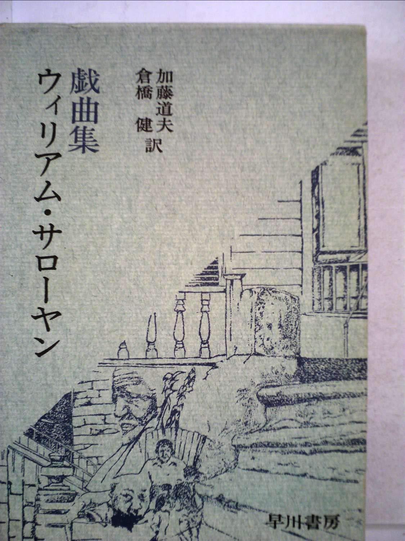 ウィリアム・サローヤン戯曲集 (...