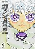 金色のガッシュ!!(14) (講談社漫画文庫)