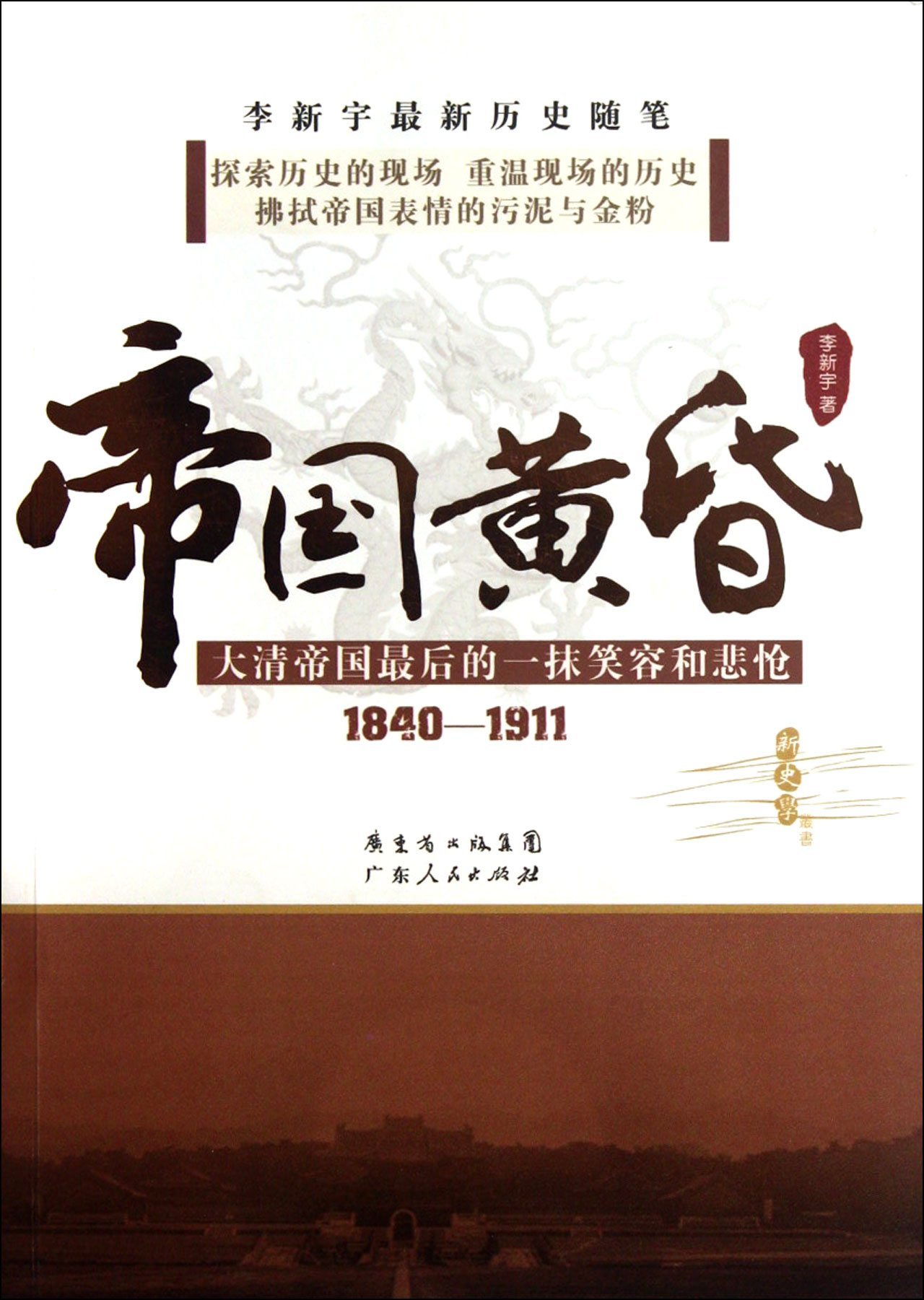 Dusk of Empire (1840-1011)  Last Smile and Sadness of the Qing Dynasty (Chinese Edition) ebook