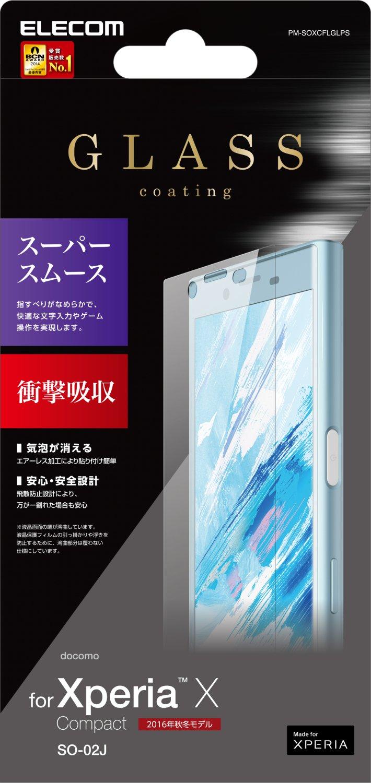07d3808de4 Amazon | エレコム Xperia X Compact フィルム SO-02J ガラスコートフィルム スムースタッチ PM-SOXCFLGLPS  | 液晶保護フィルム 通販