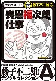 喪黒福次郎の仕事 (藤子不二雄(A)デジタルセレクション)