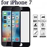 Liwerb iPhone 7専用設計  4.7インチ ブラック ソフトフレーム  3D 全面保護ガラスフィルム【3D Touch/9H硬度/気泡ゼロ/傷、飛散防止】