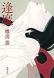 逢魔(新潮文庫)