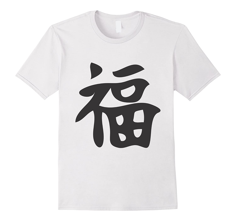 Chinese Character T Shirt Happiness Kanji Alphabet Language