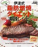 伊達式脂肪燃焼ダイエット実践レシピ (別冊すてきな奥さん)