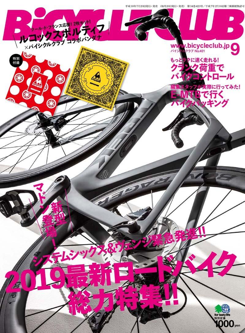 「BiCYCLE CLUB (バイシクルクラブ)2018年9月号」(エイ出版社)