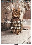 ブルース・キャット:ネコと歌えば (ちくま文庫)