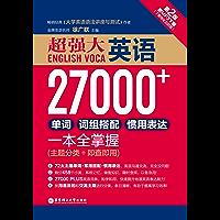 超强大.英语27000+单词、词组搭配、惯用表达一本全掌握(第2版.赠MP3下载)(主题分类+即查即用)