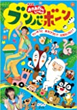 NHK「おかあさんといっしょ」ブンバ・ボーン!~たいそうとあそびうたで元気もりもり!~ [DVD]