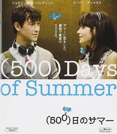 【第20位】『(500)日のサマー』