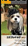 コスプレドッグ ~かわいいわんこたちのコスプレ写真集~ Vol.2