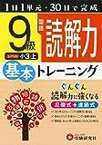 小学 基本トレーニング 国語読解力9級: 1日1単元・30日完成 (小学基本トレーニング)