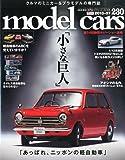 model cars (モデルカーズ) 2015年7月号 Vol.230
