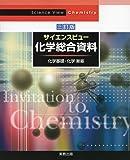 サイエンスビュー化学総合資料三訂版