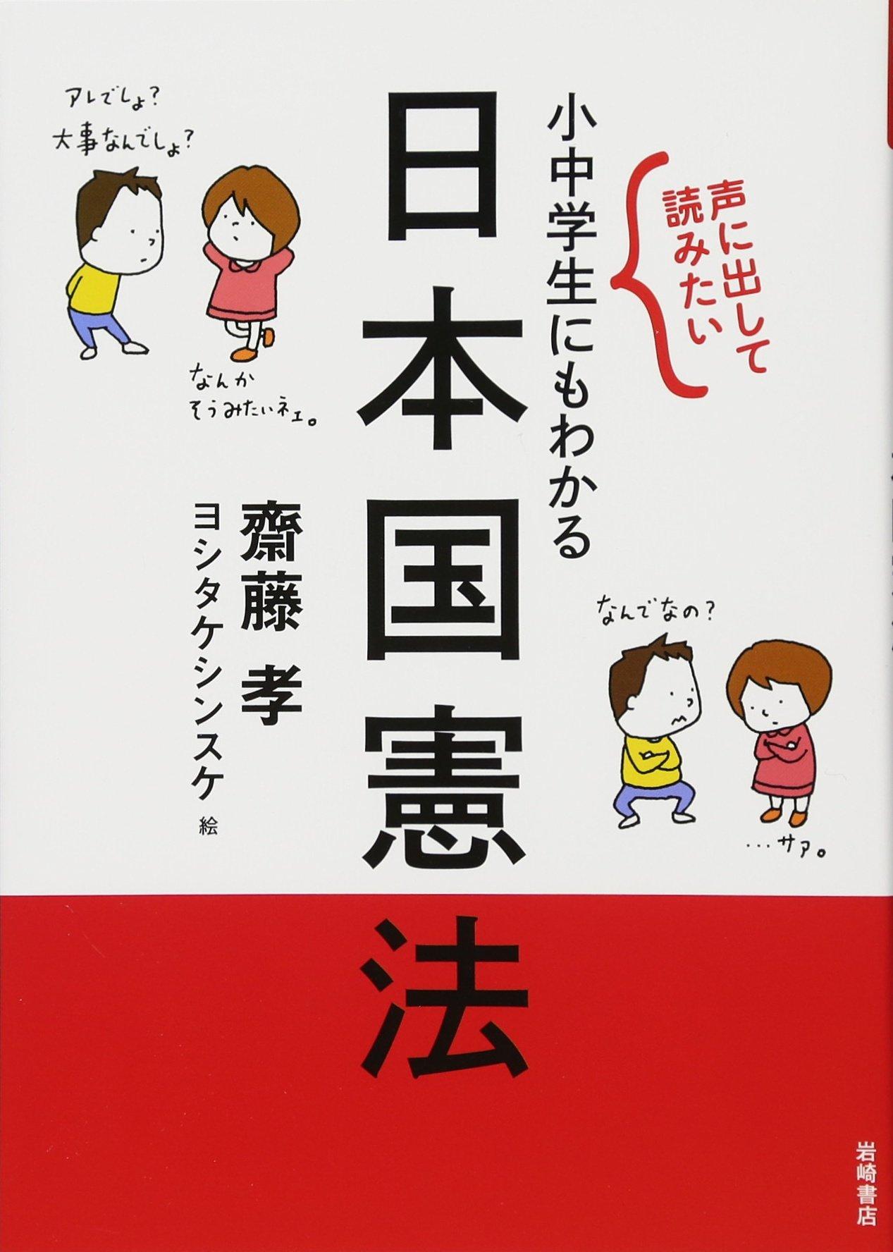 声に出して読みたい 小中学生にもわかる日本国憲法 | 齋藤 孝 ...