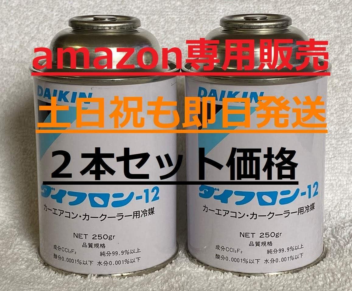 Amazon   【土日祝も即日出荷】『2本セット価格』 ダイキン R12 ...