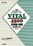 VITAL4500英単語・熟語