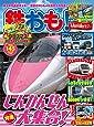 鉄おも 2020年1月号 Vol.145【新幹線カレンダー&Zショーティーミニブック】