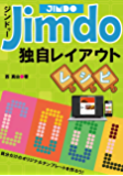 Jimdo独自レイアウトレシピ: Jimdoでオリジナルテンプレートをつくろう