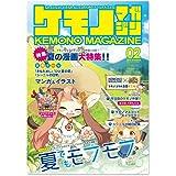 ケモノマガジン Vol.2 (THE KEMONO) (ケモノマガジン)