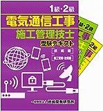 1級・2級 電気通信工事施工管理技士 受験テキスト [技術編] [施工管理・法規編](2冊函入り)