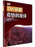 DK探索:奇妙的地球