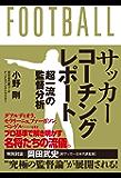 サッカーコーチングレポート 超一流の監督分析