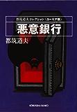 悪意銀行〈ユーモア篇〉 (光文社文庫)