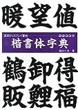 楷書体字典 (書体とPOPのベスト50―毛筆)