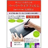 メディアカバーマーケット HUION GT-185HD 液晶ペンタブレット [18.5インチ(1366x768)]機種用 【 ペーパーライク 反射防止液晶保護 フィルム 】